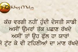 kanch-wargi-nahi-dosti-sadi