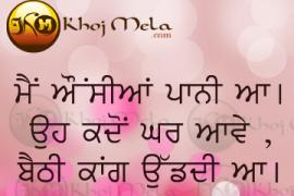 Punjabi Mahian-main oshiya panni aa