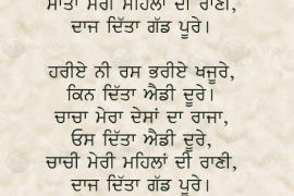 Punjabi Suhag-Hariye ni rass bhariye khajure