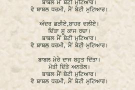Punjabi Suhag-Mein tenu akhdi babla