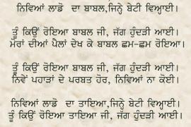 Punjabi Suhag-Nive pahada te parbat, hor niviya na koi