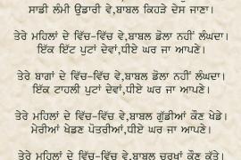 Punjabi Suhag-Sada chidiya da chamba ve