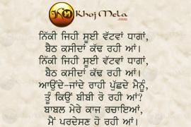 Punjabi SuhagNiki jihi sui watwa dhaga