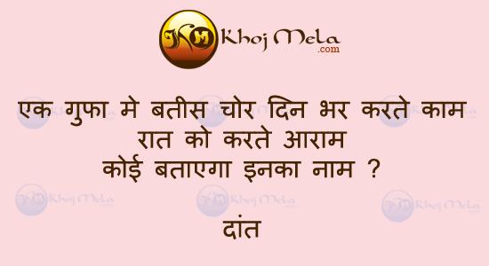 Hindi Riddles Ek Gufah Mai Batees Chor Khojmelakhojmela